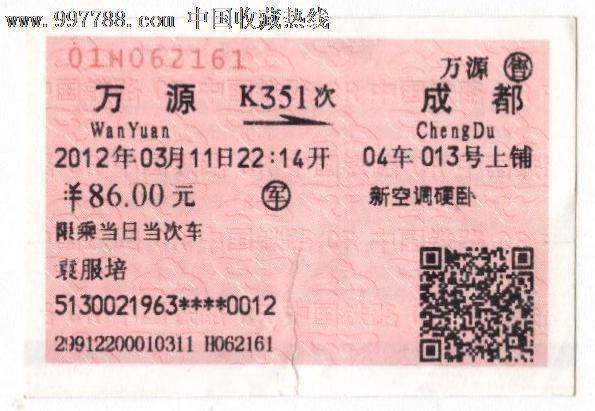 万源-成都军人票-se12223731-火车票-零售-7788收藏图片