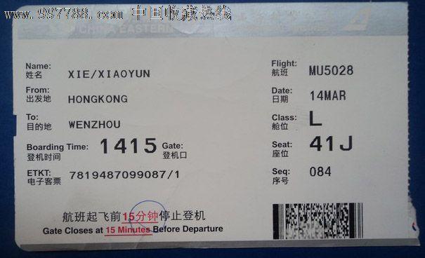 中国东方航空上海航空公司登机牌