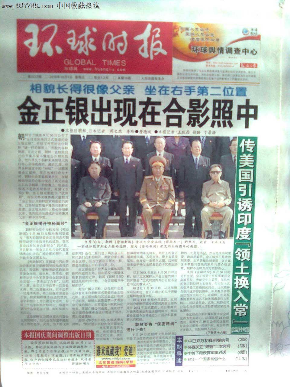 《环球时报》