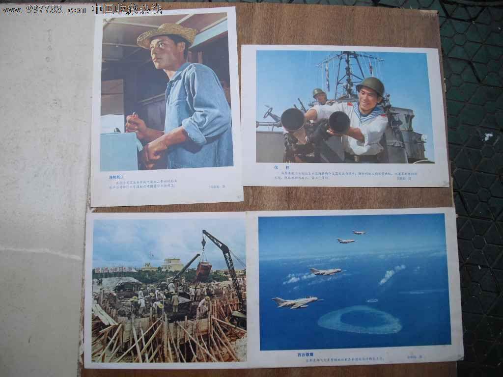 8开宣传组画--南海诸岛之一--西沙群岛.