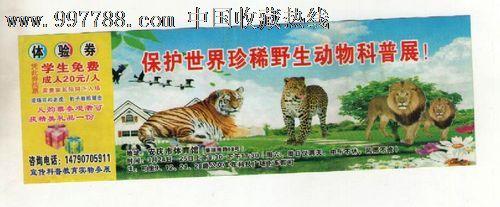 保护世界珍稀野生动物科普展
