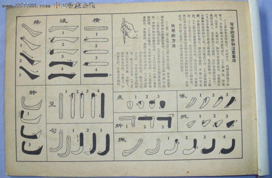 ¥67年线装版,毛主席语录,纪念白求恩,隶书字帖¥图片