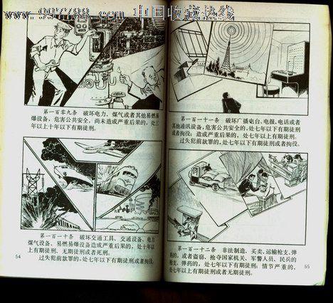 中华人民共和国刑法图解[都是名画家画的]