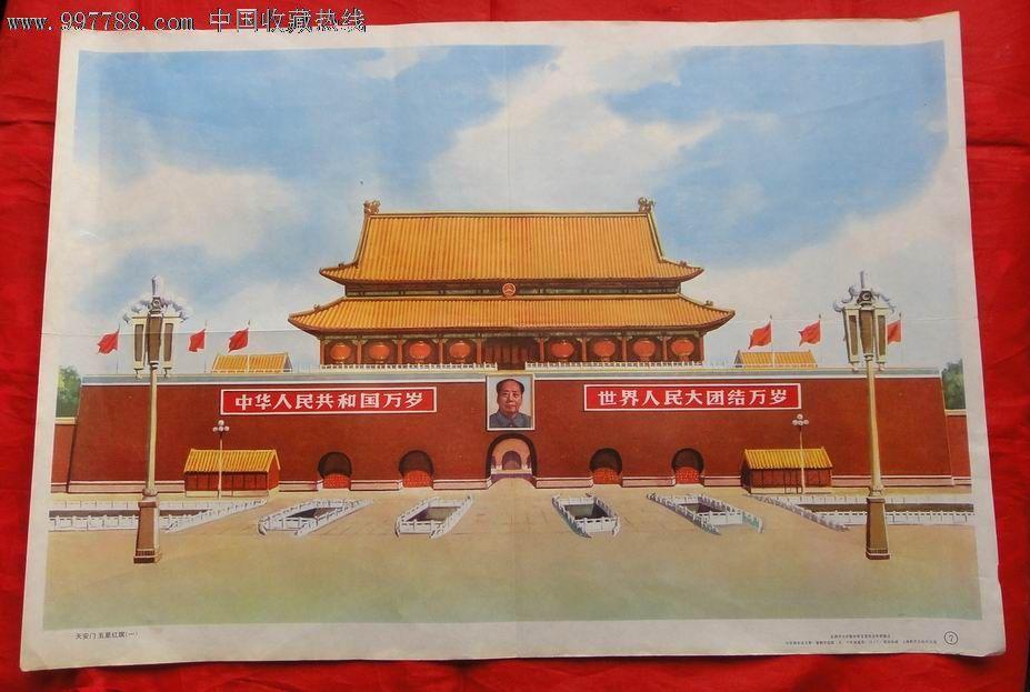 天安门五星红旗(教育挂图)