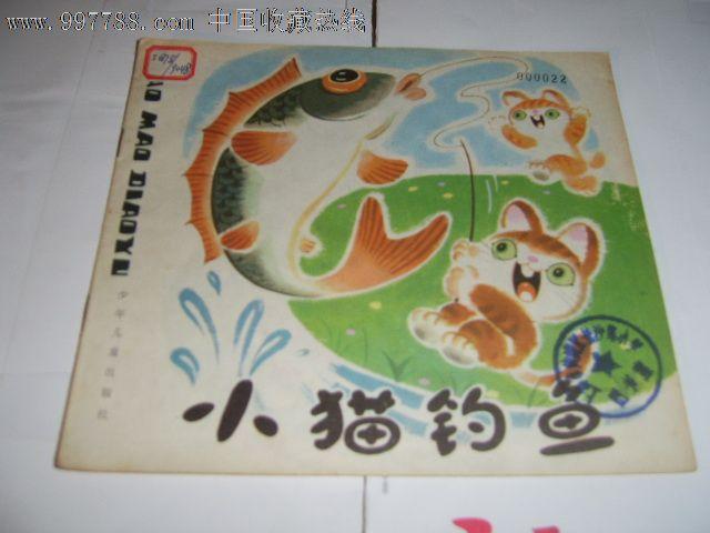 小猫钓鱼-幼儿图画故事丛书-se12253502-连环画/小人