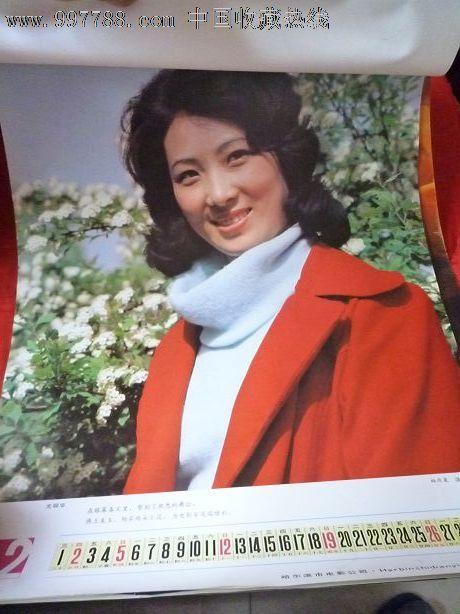 明星挂历--1984年哈尔滨电影公司
