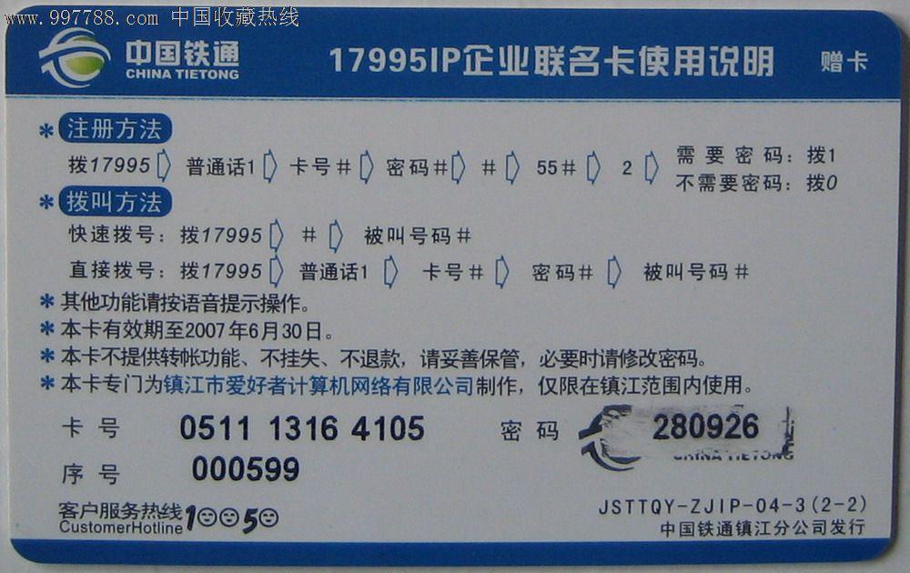 铁通宽带_江苏铁通企业卡-镇江爱好者计算机网络