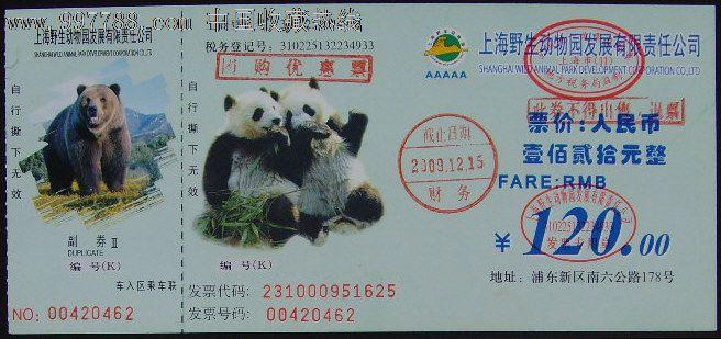 上海野生动物园_第1张_7788收藏__收藏热线