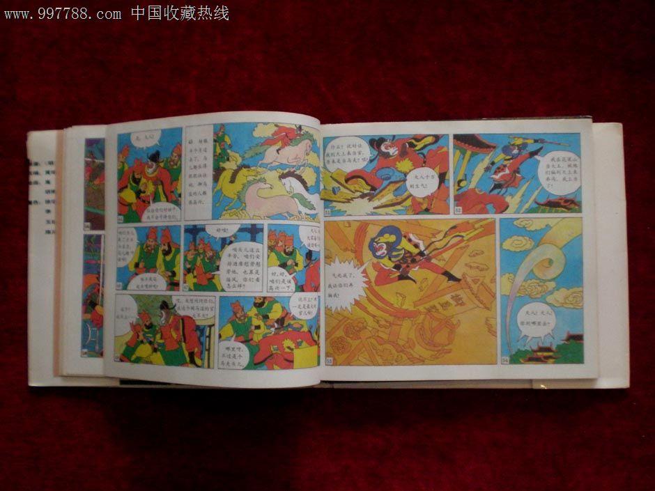 西游记连环画-se12266147-漫画/卡通画册-零售-7788图片
