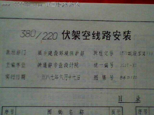 电气装置标准图集:380/220伏架空线路安装(jsjt-37)