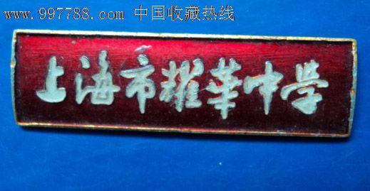 上海市耀华中学校徽