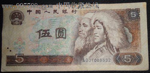 第四套五元人民币_议价_第1张_7788收藏__中国收藏热线