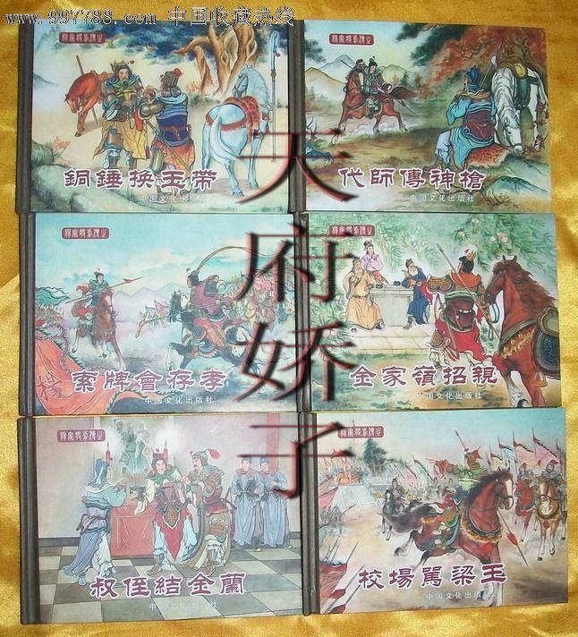 签名本《杨家将前传》1-13-se12284454-连环画/小人书图片