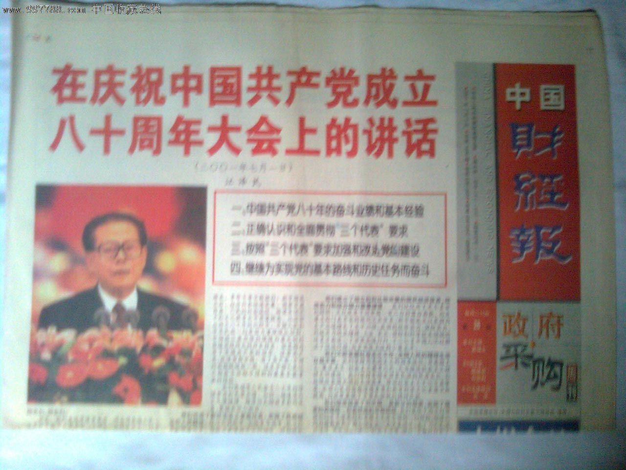 建党80周年_《中国财经报》(建党80周年)