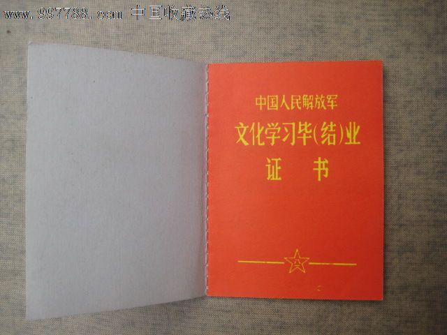 【中国人民解放军文化学习毕结业证书】70年代空白的【陶陶室】_第1张