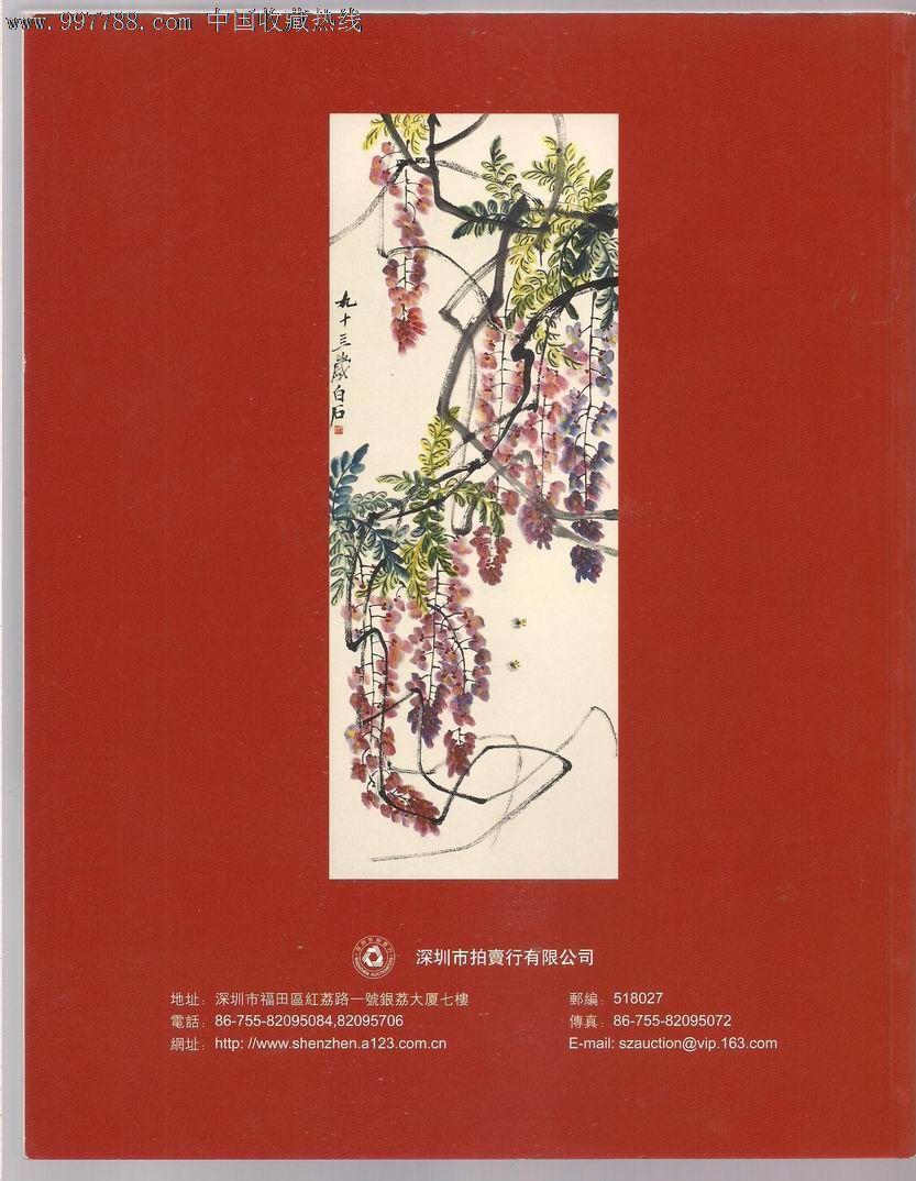 中国书画画册