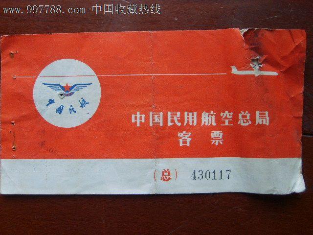 75年成都至西昌飞机票