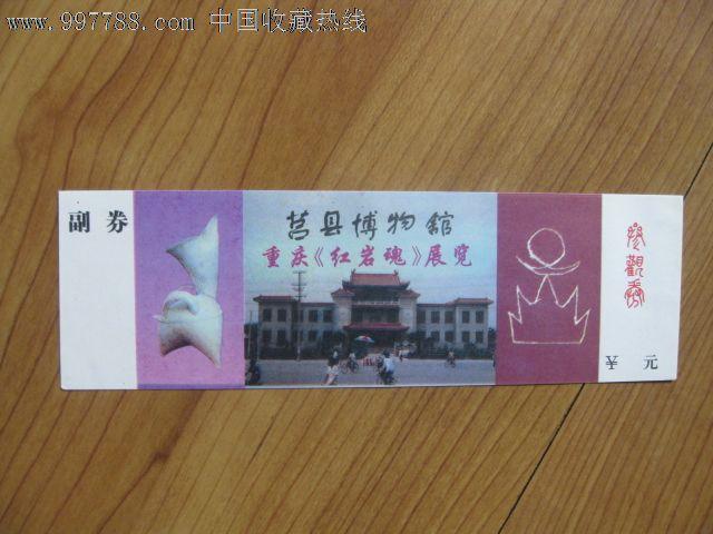 莒县博物馆-旅游景点门票--se12320407-零售-7788收藏图片