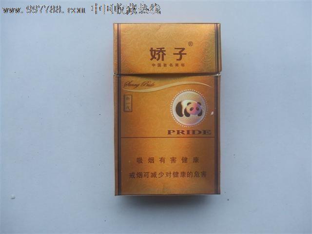 娇子【烟山收藏】_第1张_7788收藏__中国收藏热线