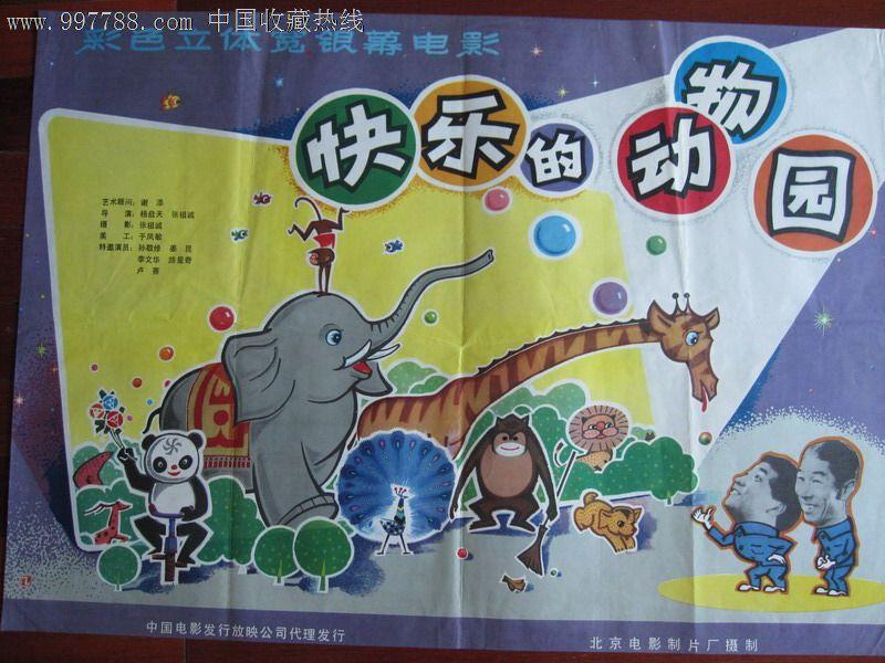 快乐的动物园_第1张_7788收藏__中国收藏热线