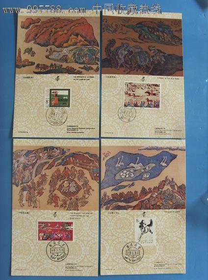 1988年(丝绸之路)纪念卡-明信片/邮资片--se12329110