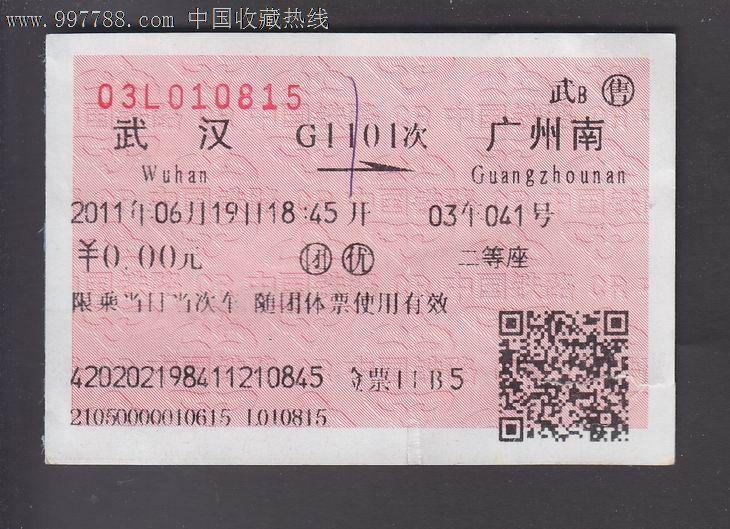 火车票一张【武汉-广州南】