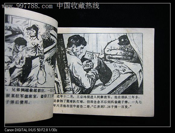 追捕二王【连续居】_第2张_7788收藏__收藏热线
