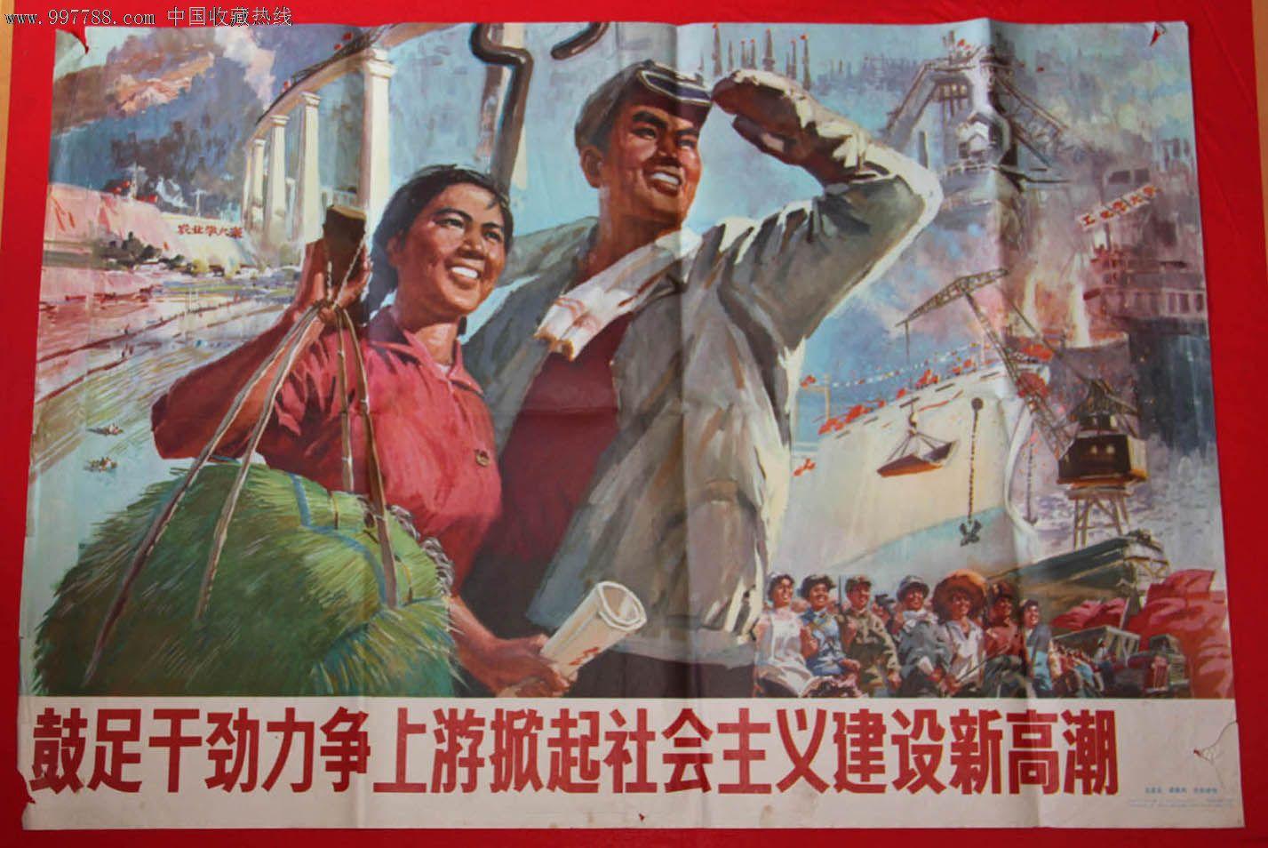 高潮流很多水粘稠图片_鼓足干劲力争上游掀起社会主义建设新高潮