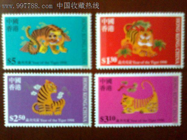 香港邮票-十二生肖-虎年1998年套票_第1张_7788收藏__收藏热线图片