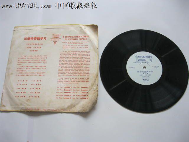 文革-汉语拼音教学片[五--六年级用]黑木胶片_老