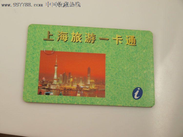 上海一卡通_上海旅游一卡通