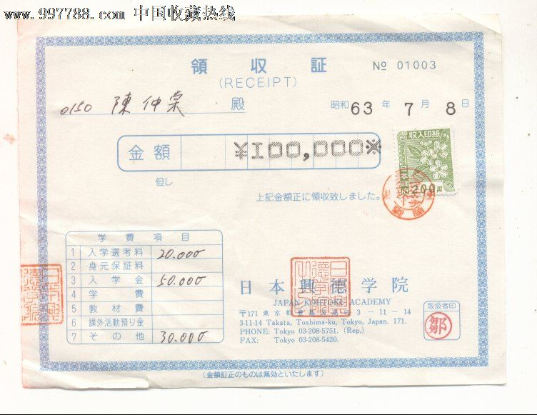 日本学校学费收据图片