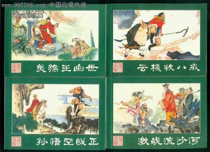 西游记连环画收藏本(湖南版)图片