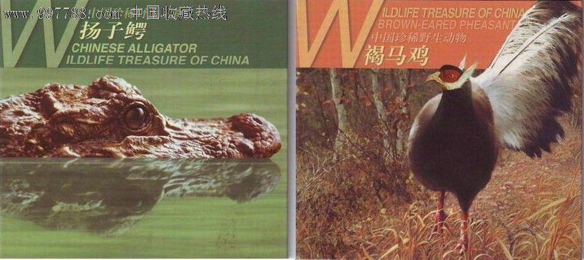 珍稀野生动物扬子鳄褐马鸡纪念卡钱币
