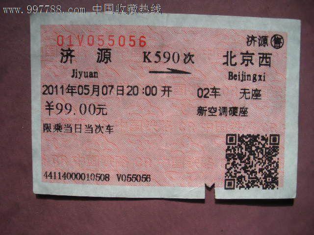 济源---北京西,k590图片
