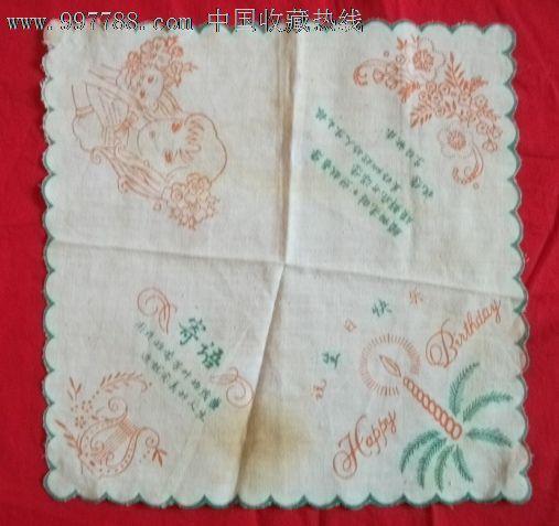 编号:手帕/手绢: se12372859, 属性:棉制,,印花,,年代不详,,正方形