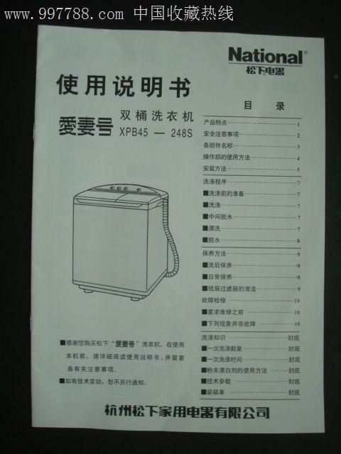 爱妻号双桶洗衣机xpb45-248s车使用说明书