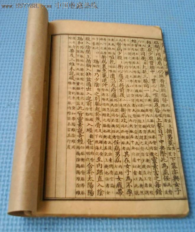 线装医书《大字断句汤头歌诀》全一册,科学技