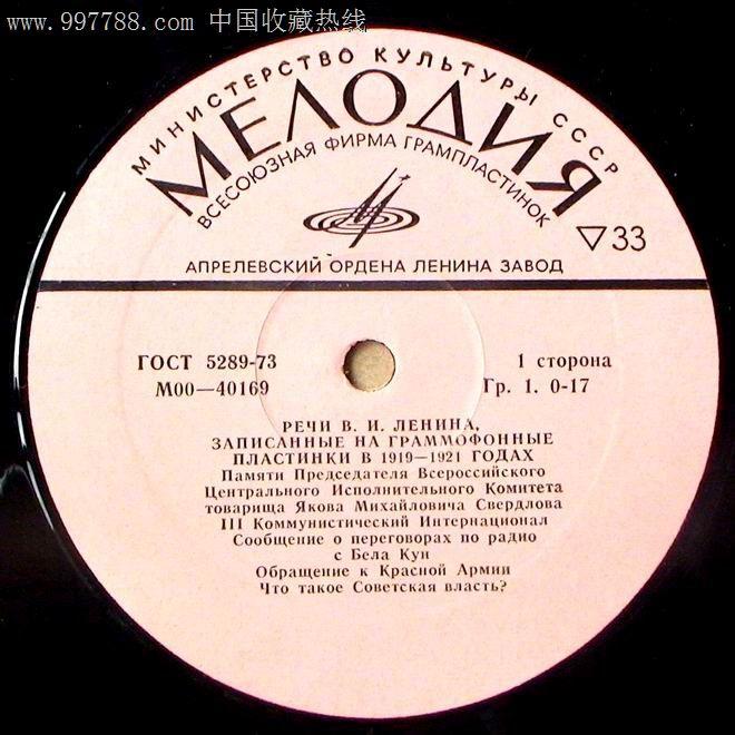名人讲话录音唱片系列—列宁讲话唱片!12寸大唱片,书折装!