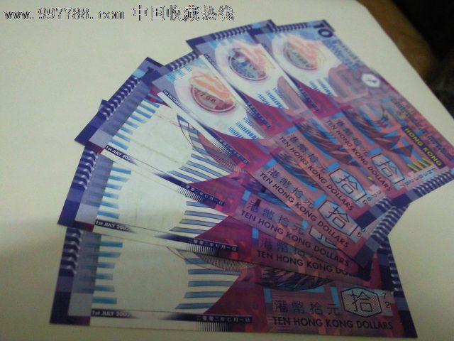 香港回归十周年纪念十元塑料钞--港币