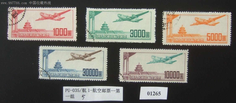 航1-航空邮票--第一组_第1张_7788收藏__中国收藏热线