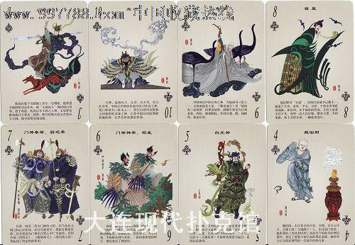 中国古代神话人物扑克-se12436300-扑克牌-零售-7788