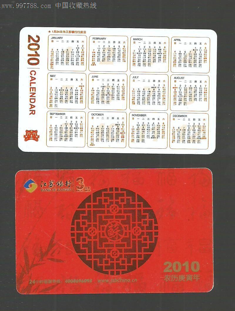 江苏银行2010年3周年行庆年历卡,2010-2019年,年历卡