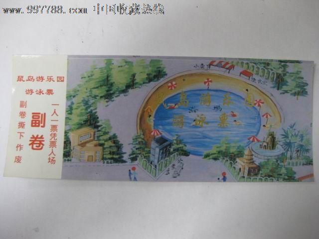 鼠岛游乐园游泳票