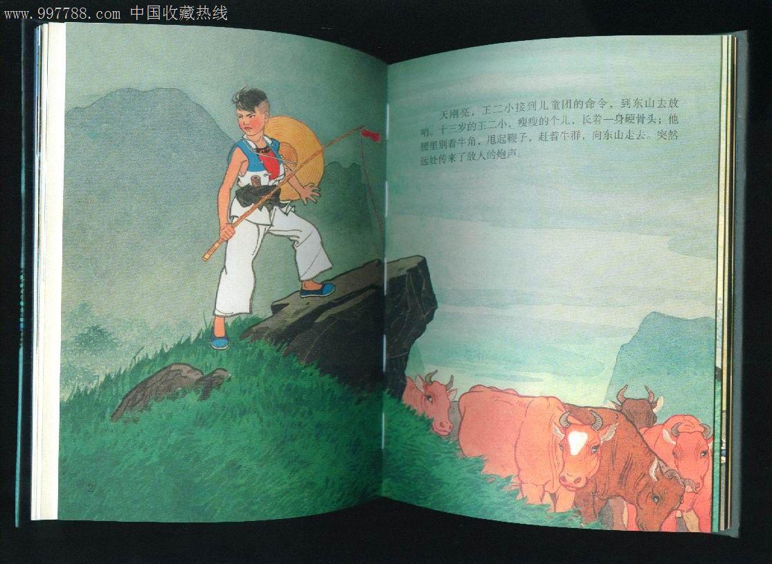 辑 半夜鸡叫.王二小的故事.小卡玛和草上飞