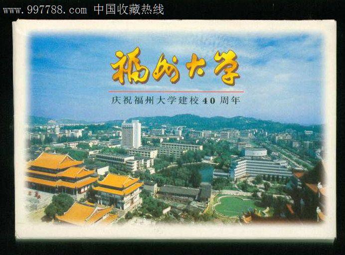 福州大学明信片10张全