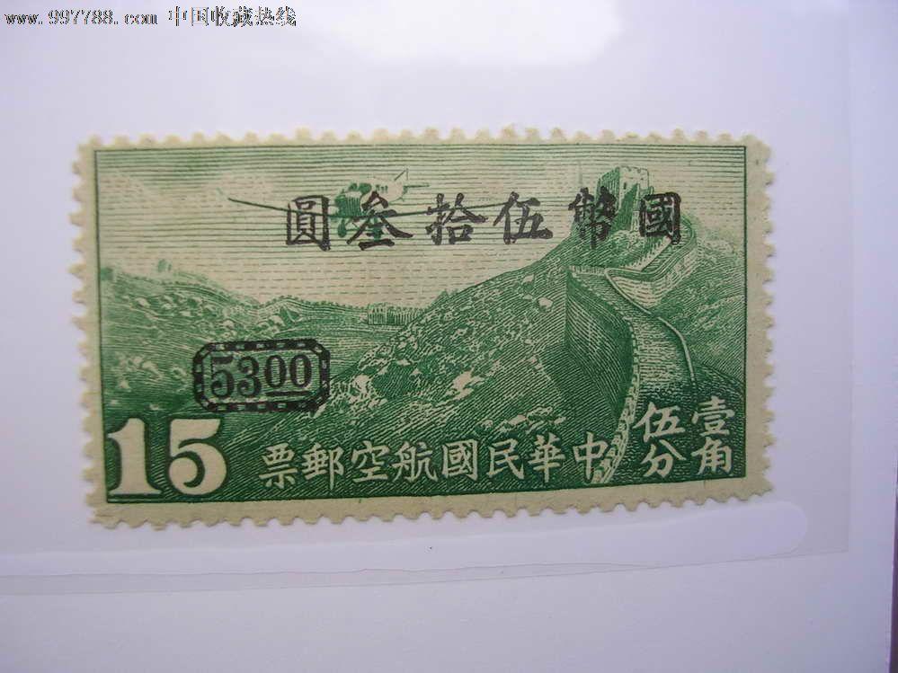 民国航空邮票加盖国币53元