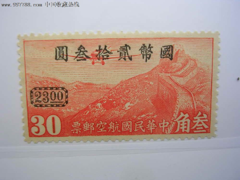 民国航空邮票加盖国币23元