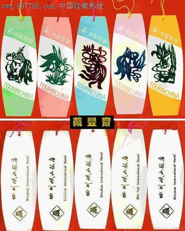 【书签】金鱼图案是剪纸粘贴--五全(四川岷山饭店)