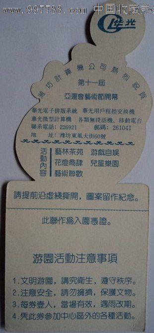 北京市劳动人民文化宫游园晚会.入场券.异形门票